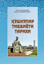 Қўшкўпир тиббиёти тарихи