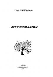 Меҳрибонларим