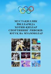 Мустақиллик йилларида хотин-қизлар спортининг ривожи: ютуқ ва муаммолар