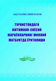 Turkistondagi ijtimoiy-siyosiy jarayonlarning milliy matbuotda yoritilishi