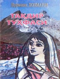Тақдир туҳфаси