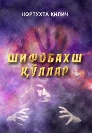 Шифобахш қўллар