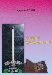 Соғинч ҳаяжонлари