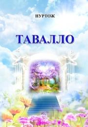 Тавалло