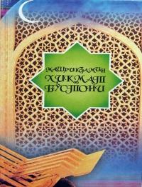 Mashriqzamin – hikmat bo'stoni