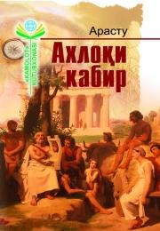 Axloqi kabir