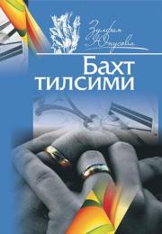Baxt tilsimi