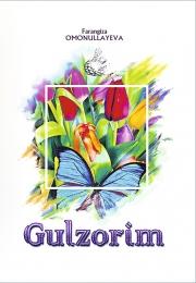 Гулзорим