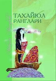 Тахайюл ранглари