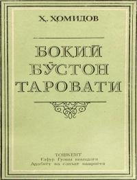 Boqiy bo'ston tarovati