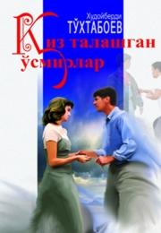 Қиз талашган ўсмирлар