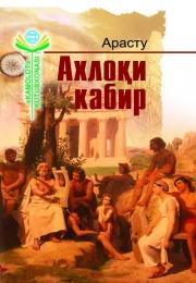 Poetika, Axloqi kabir