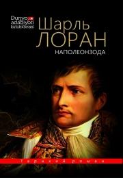 Наполеонзода