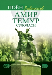 Amir Temur sulolasi