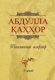 A.Qahhor. Tanlangan asarlar (1-jild)