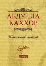 A.Qahhor. Tanlangan asarlar (2-jild)