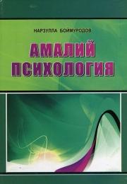 Amaliy psixologiya