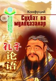 Суҳбат ва мулоҳазалар