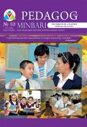 Pedagog minbari 2016 - №10