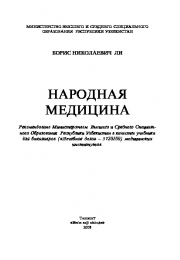 Narodnaya medisina