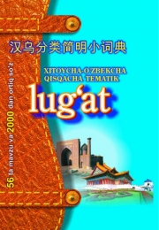 Xitoycha - o'zbekcha qisqacha tematik lug'at