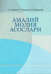 Амалий молия асослари