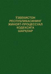 Ўзбекистон Республикасининг Жиноят-процессуал кодексига шарҳлар