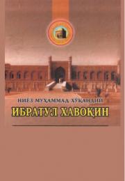 Ibratul xavoqin / Hudoyorxon avlodlari tarixi