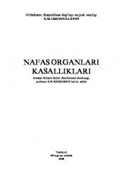 Нафас органлари касалликлари
