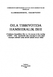 Оила тиббиётида ҳамширалик иши