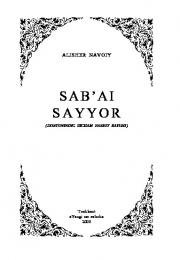 Саб'аи сайёр