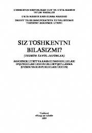 Ташкенту - 2200 лет / Сиз Тошкентни биласизми?