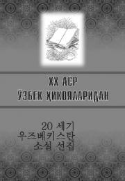 XX asr o'zbek hikoyalaridan