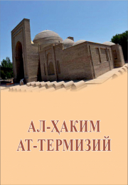 Al - Hakim at - Termiziy