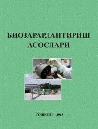 Биозарарланиш асослари