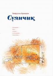 Suyanchiq