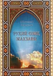 Ruhiy oziq maxzani