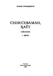 Сени севаман, ҳаёт (сайланма) 1-қисм