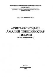 Синтаксисдан амалий топшириқлар