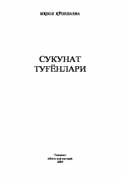 Сукунат туғёнлари