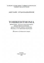 Тошкентнома