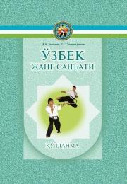 Ўзбек жанг санъати