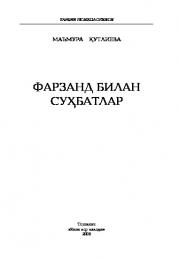 Фарзанд билан суҳбатлар