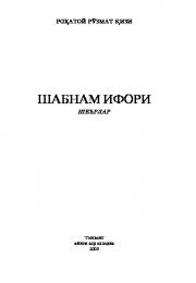 Shabnam ifori