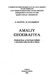 Амалий география