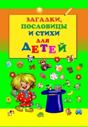 Загадки, пословицы и  стихи для детей
