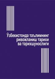 Ўзбекистонда таълимнинг ривожланиш тарихи ва тарихшунослиги История и историография развития образования в Узбекистане