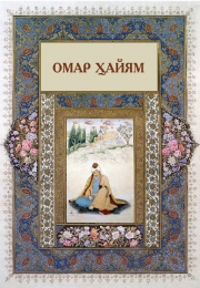 Омар Ҳайям
