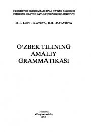Ўзбек тилининг амалий грамматикаси