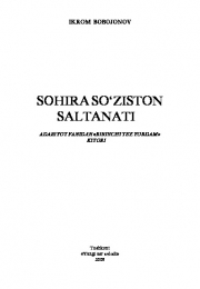 Sohira so'ziston saltanati